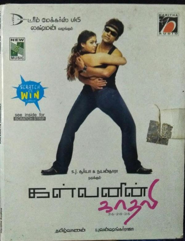 Kalvanin Kaathali Tamil Film Audio CD by Yuvan Shankar Raja www.mossymart.com 1