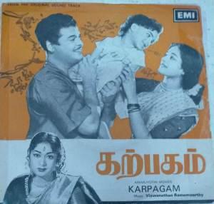 Karpagam Tamil Film EP Vinyl Record by Viswanathan-Ramamoorthy www.mossymart.com 1