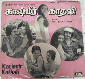 Kashmir kathali Tamil Film EP Vinyl Record By G K Venkatesh www.mossymart.com 2