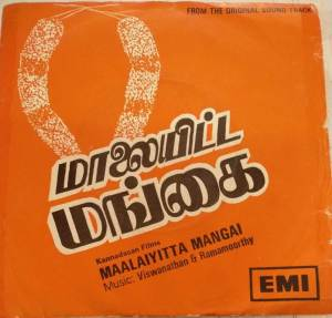 Maalaiyitta Mangai Tamil Film EP Vinyl Record by M S Viswanathan-Ramamoorthy www.mossymart.com 1