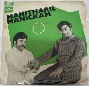 Manitharil Manickam Tamil Film EP Vinyl Record by M S Viswanathan www.mossymart.com 1