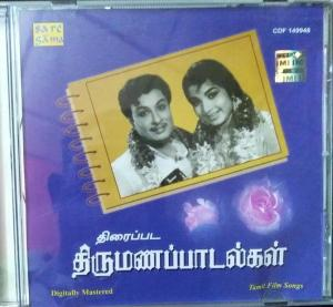 Marriage Songs from Tamil Film Audio CD www.mossymart.com 2
