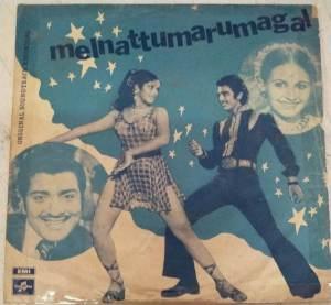 Melnaattu Marumagal Tamil Film EP Vinyl Record by Kunnakkudi Vaidyanathan www.mossymart.com 2
