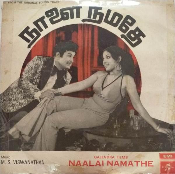 Naalai Namathe Tamil Film EP Vinyl Record by M S Viswanathan www.mossymart.com 1