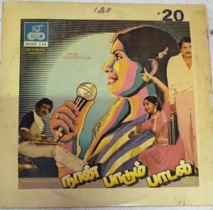 Naan Paadum Paadal Tamil Film LP Vinyl Record by Ilayaraja www.mossymart.com 1