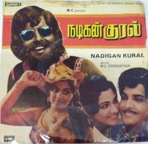 Nadigan kural Tamil Film EP Vinyl Record by M S Viswanathan www.mossymart.com 1