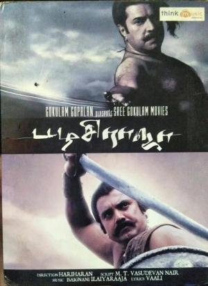 Pazhasiraaja Tamil Film Audio CD by Ilayararaja www.mossymart.com 1
