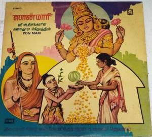 Pon Mari Kanagathara Stotram Tamil LP Vinyl Record by Seerkazhi Govindarajan Vaani Jayaram www.mossymart.com 1