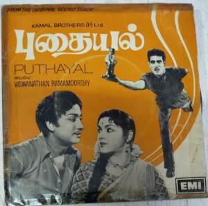 Puthayal Tamil Film EP Vinyl Record by Viswanathan Ramamoorthy www.mossymart.com 1