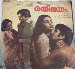 Rathilayam Malayalam Film EP Vinyl Record by A T Ummer - M G Radhakrishnan www.mossymart.com 1