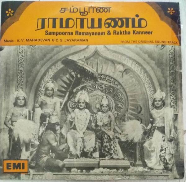 Sampoorna Ramayanam Tamil Film EP Vinyl Record by K V Mahadevan www.mossymart.com 2