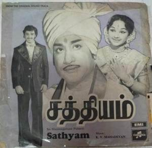 Sathyam Tamil Film EP Vinyl Record by K V Mahadevan www.mossymart.com 1