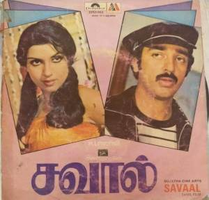 Savaal Tamil Film EP Vinyl Record by M S Viswanathan www.mossymart.com 1