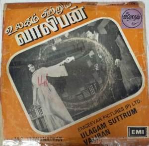 Ulagam Suttrum Valiban Tamil Film EP Vinyl Record by M S Viswanathan www.mossymart.com 1