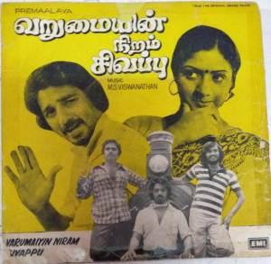Varumayin Niram Sivappu Tamil Film EP Vinyl Record by M S Viswanathan www.mossymart.com 1