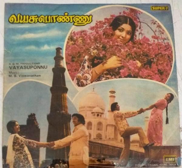 Vayasuponnu Tamil Film EP Vinyl Record by M S Viswanathan www.mossymart.com 1