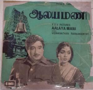 Aalaya Mani Tamil Film Ep Vinyl Record by M S Viswananthan www.mossymart.com 2