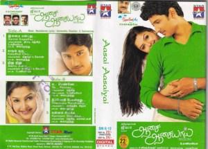 Aasai Aaasaiyai Tamil Film Audio Cassette by Manisharma www.mossymart.com 1