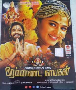 Akilanda kodi Prammaanda Nayagan Tamil FIlm Audio CD by Maragathamani www.mossymart.com1