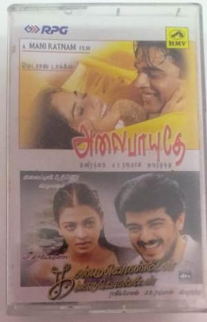 Alaipayuthe - Kandukonden Kandukonden Tamil film Audio Cassette by AR Rahman www.mossymart.com 1
