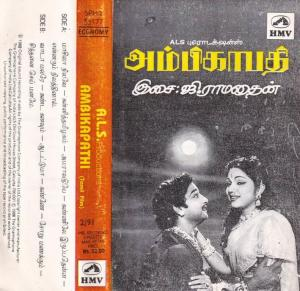 Ambikabathy Tamil Film Audio Cassette by G Ramanathan www.mossymart.com 1
