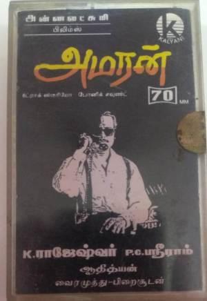 Ameran Tamil Film Audio Cassette by Adithyan www.mossymart.com 1
