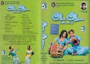 Anbe Aar Uyire Tamil Film Audio Cassette by A R Rahman www.mossymart.com 1