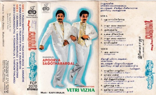 Apoorva Sagotharargal - Vetri Vizha Tamil Film Audio Cassette by Ilaiyaraja www.mossymart.com 1