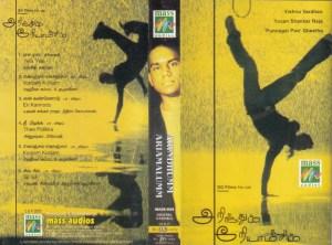 Arinthum Ariyamalum Tamil FIlm Audio Cassette by Yuvan Shankar Raja layaraaja www.mossymart.com 1