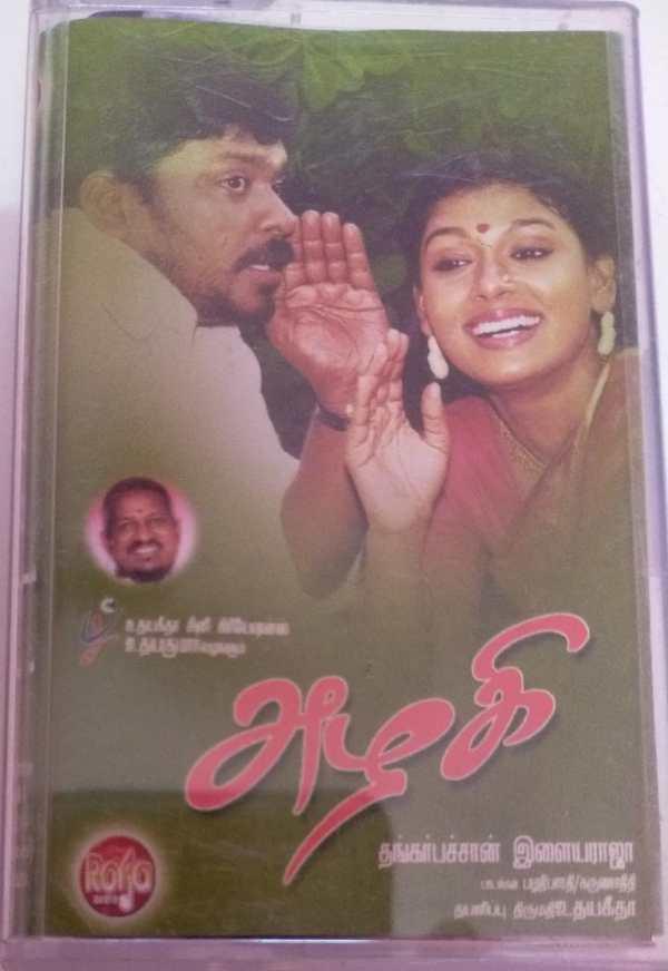 Azhahi Tamil Film Audio Cassette by Ilayaraaja www.mossymart.com 1