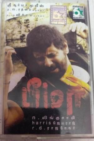 Beema Tamil Film Audio Cassette by Harris Jayaraj www.mossymart.com 1