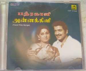 Bhadrakali - Annakkili Tamil Film Audio CD by Illaiyaraja www.mossymart.com 2