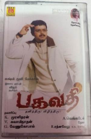 Bhagavathi Tamil Film Audio Cassette by Deva www.mossymart.com 1
