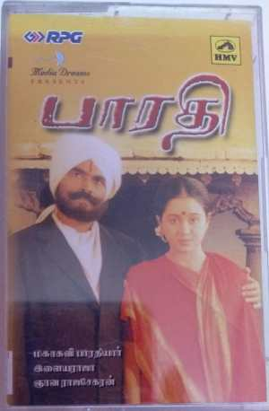 Bhrathi Tamil Film Audio Cassette by Ilayaraaja www.mossymart.com 1