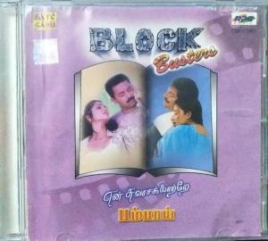 Block Busters Tamil Film Hits Audio CD by AR Rahaman www.mossymart.com 1