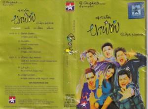 Boys Tamil Film Audio Cassette by A R Rahman www.mossymart.com 1