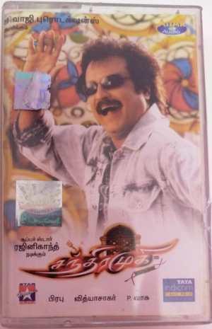 Chandramuki Tamil Film Audio Cassette by Vidyasakar www.mossymart.com 1