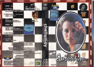 Chellamay Tamil Film Audio Cassette www.mossymart.com 1
