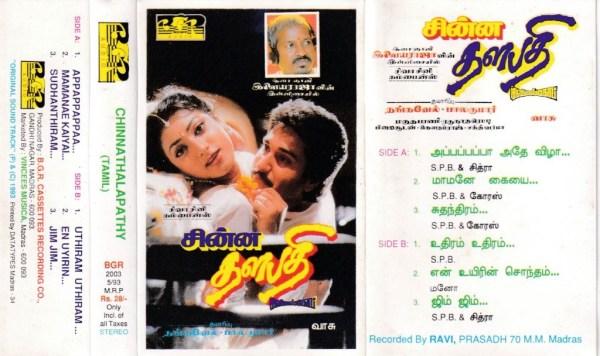 Chinna Thalapathy Tamil Film Audio Cassette by Ilaiyaraja www.mossymart.com 1