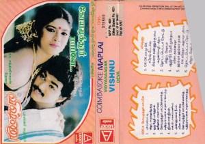 Coimbatore Maplai-Vishnu Tamil Film Audio Cassette by VidhyaSagar - Deva www.mossymart.com 1