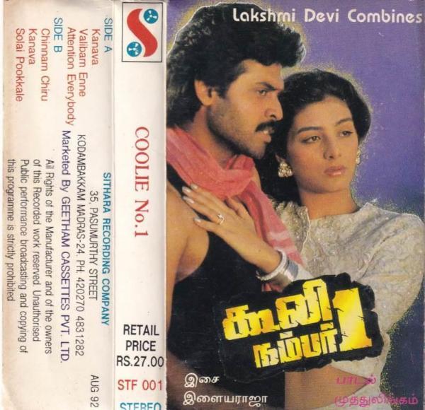 Coolie No 1 Tamil Film Audio Cassette by Ilaiyaraja www.mossymart.com 1