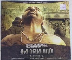 Dasa Avatharam Tamil Film Audio CD www.mossymart.com 1
