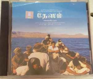 Desam Tamil Film Audio CD by A R Rahman www.mossymart.com 1