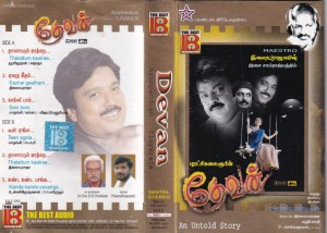 Devan Tamil Film Audio Cassette by Ilaiyaraja www.mossymart.com 1