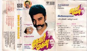 Devar Mahan Tamil Film Audio Cassette by Ilaiyaraja www.mossymart.com 1