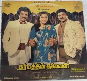 Dharmatthin Thalaivan Tamil Film LP Vinyl Record by Ilayaraaja www.mossymart.com 1
