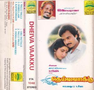 Dheiva Vaaku Tamil FIlm Audio Cassette by Ilayaraaja www.mossymart.com 1