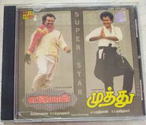 Ejamaan - Muthu Tamil Film Audio CD by Illaiyaraja - A R Rahman www.mossymart.com 2