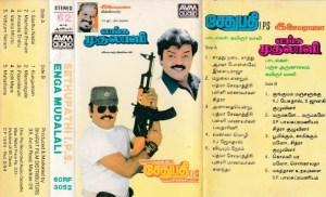 Engal Muthalaali - Sethupathi IPS Tamil Film Audio Cassette by Ilaiyaraja www.mossymart.com 1
