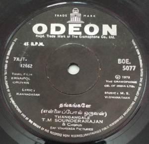 Ennaipol Oruvan Tamil Film EP Vinyl Record by M S Viswanathan www.mossymart.com 2